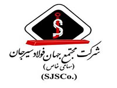 مجتمع جهان فولاد سيرجان - سامانه صبا (صنايع بالادستي ايران)
